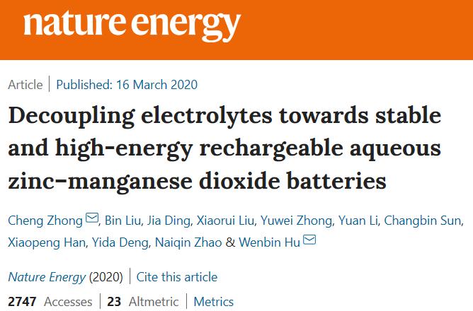 天津大学胡文彬团队《自然·能源》:在水系锌基电池领域取得重要研究进展