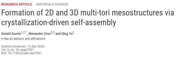 利用结晶驱动组装技术制备2D和3D的多环结构