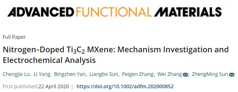 MXene這個材料有點火