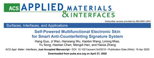 用于智能防伪签名的自供能多功能电子皮肤