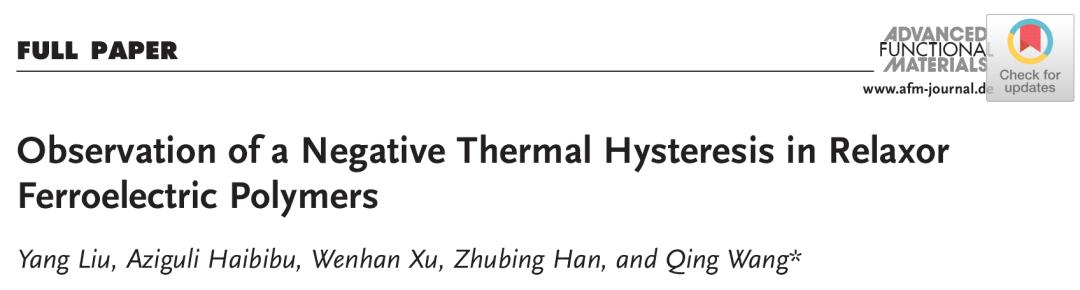 首次发现驰豫铁电体中普遍存在热滞后效应
