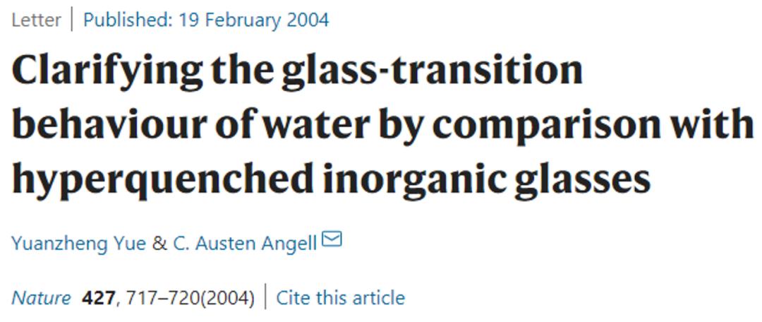 水也有玻璃化转变?Tg又是多少?别急,听听大佬们怎么说