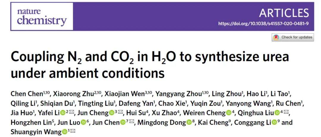 """湖南大学王双印《自然·化学》:尿素合成新突破!和""""高温高压""""说再见"""