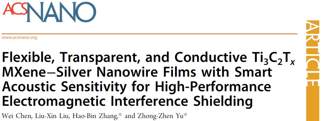 北京化工大學於中振團隊《ACS NANO》:多尺度設計具有超高屏蔽效能的多功能透明導電材料!