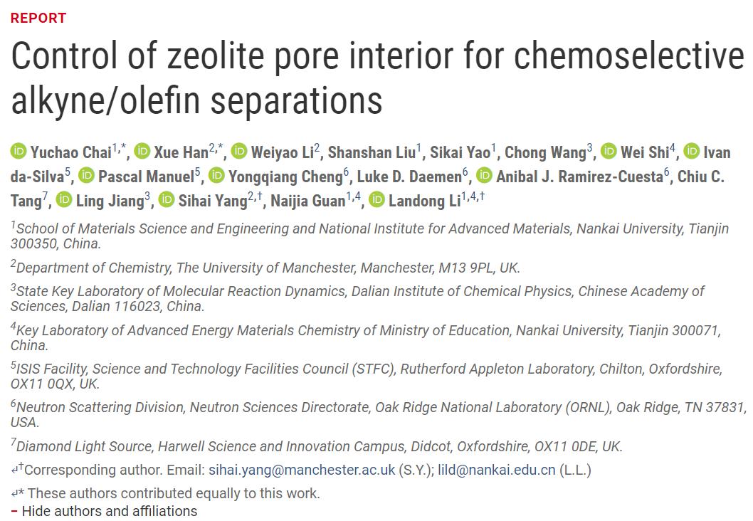 南開大學今日《Science》:精確控制沸石孔實現炔烴/烯烴高選擇性分離