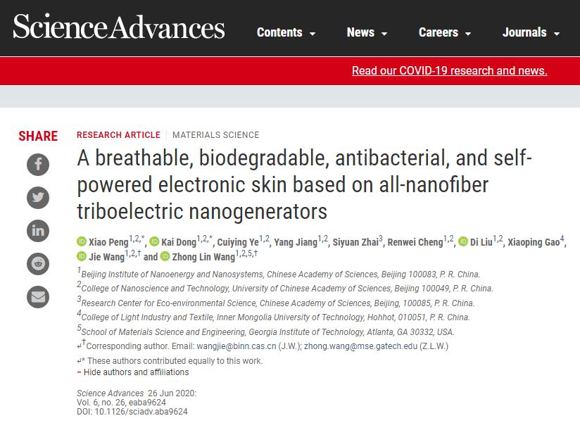 王中林院士团队《Science》子刊:透气、抗菌、可降解电子皮肤!