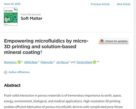 《Soft Matter》:利用微尺度3D打印和矿物涂层技术助力功能性微流控研究