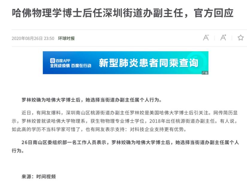 """哈佛博士、南大副教授任深圳某街道副主任,地方""""高攀""""还是人才""""低就""""?"""