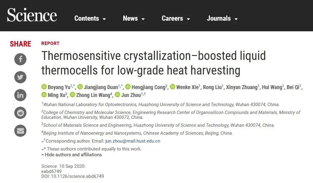 华中大周军教授团队《Science》:揭示水系热化学电池广阔应用前景