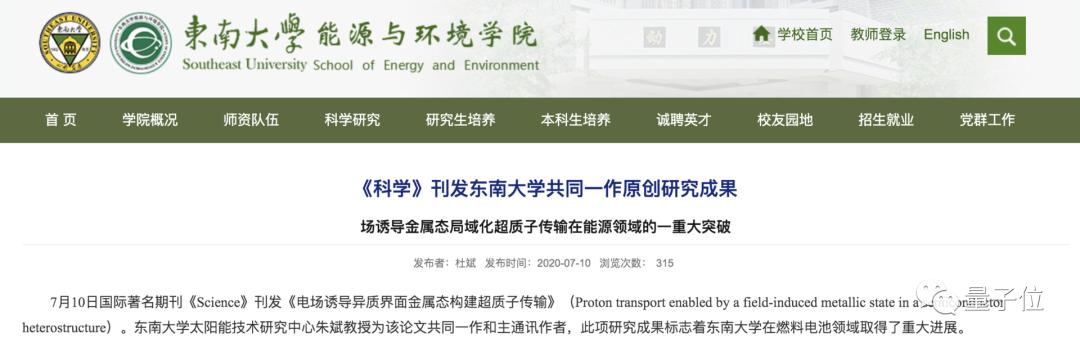 """《Science》主编回应中国燃料电池研究""""造假"""":发函重点关注,之前撤稿率100%"""