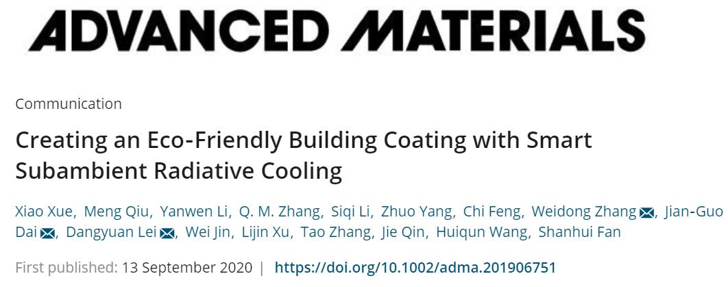 中国建筑技术中心张卫东《AM》:建筑节能黑科技——制冷功能涂料