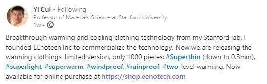 三年,从实验室到货架,神奇面料!薄至0.3mm,正穿保暖,反穿降温!纳米大神崔屹教授设计的夹克上市了