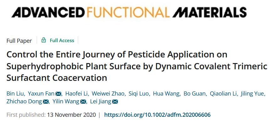 江雷院士团队最新《AFM》:大幅度提高农药使用效率的综合策略