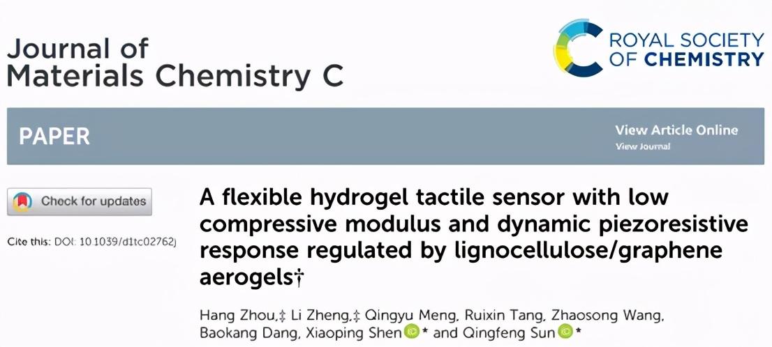 木质纤维素/石墨烯气凝胶调节动态压阻响应的软水凝胶触觉传感器-4